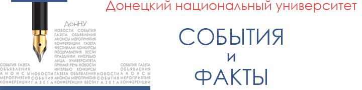 Новости ДОННУ